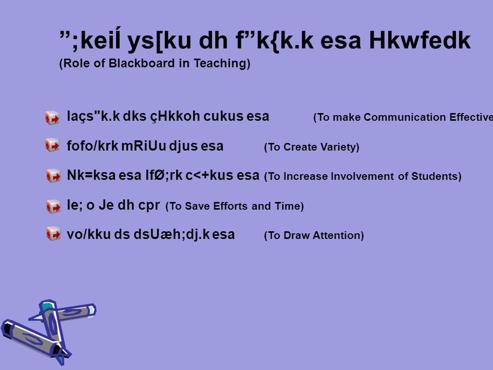 ;keiÍ ys[ku dh f k{k.k esa Hkwfedk